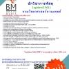แชร์!!!แนวข้อสอบนักวิชาการพัสดุกรมวิทยาศาสตร์การแพทย์2561