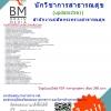 (((newUpdateที่สุด)))แนวข้อสอบนักวิชาการสาธารณสุขสำนักงานปลัดกระทรวงสาธารณสุข2561