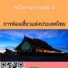 พนักงานวางแผน 4 การท่องเที่ยวแห่งประเทศไทย (ททท.)