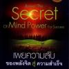 เผยความลับ ของพลังจิต สู่ความสำเร็จ ( Reveal The Secret of Mind Power For Success)