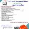 ืnewupdateแนวข้อสอบนักวิชาการสาธารณสุขปฏิบัติการกรมควบคุมโรค2561