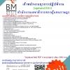 (((updateที่สุด)))แนวข้อสอบเจ้าพนักงานธุรการปฏิบัติงานสำนักงานเลขาธิการสภาผู้แทนราษฎร2561