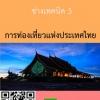 ช่างเทคนิค 3 การท่องเที่ยวแห่งประเทศไทย (ททท.)