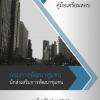 เฉลยแนวข้อสอบ นักส่งเสริมการพัฒนาชุมชน กรมการพัฒนาชุมชน