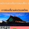 พนักงานส่งเสริมการท่องเที่ยว 3 การท่องเที่ยวแห่งประเทศไทย (ททท.)
