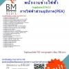(((newupdateที่สุด)))แนวข้อสอบพนักงานช่างไฟฟ้า การไฟฟ้าส่วนภูมิภาค(PEA)2561