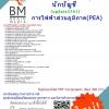 (((updateสุดๆ)))แนวข้อสอบนักบัญชีการไฟฟ้าส่วนภูมิภาค(PEA)2561
