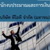แนวข้อสอบ นักงบประมาณและการเงิน บริษัท ทีโอที จำกัด (มหาชน)
