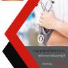 เฉลยแนวข้อสอบ พนักงานการเงินและบัญชี กรมแพทย์ทหารบก