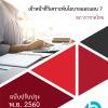 แนวข้อสอบ เจ้าหน้าที่วิเคราะห์นโยบายและแผน 7 สำนักนโยบายและยุทธศาสตร์ สภากาชาดไทย