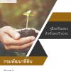 แนวข้อสอบนักวิชาการเงินและบัญชีกรมพัฒนาที่ดิน