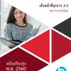 แนวข้อสอบ เจ้าหน้าที่ธุรการ 3-5 สำนักงานบริหารระบบกายภาพ สภากาชาดไทย