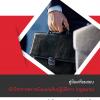 แนวข้อสอบ นักวิชาการตรวจเงินแผ่นดินปฏิบัติการ (กฎหมาย) สำนักงานการตรวจเงินแผ่นดิน สตง.
