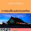 พนักงานพัสดุ 3 การท่องเที่ยวแห่งประเทศไทย (ททท.)