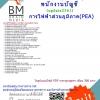 (((newupdateที่สุด)))แนวข้อสอบพนักงานบัญชีการไฟฟ้าส่วนภูมิภาค(PEA)2561