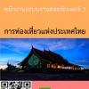 พนักงานระบบงานคอมพิวเตอร์ 3 การท่องเที่ยวแห่งประเทศไทย (ททท.)