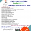 (((updateที่สุด)))แนวข้อสอบเจ้าพนักงานทะเบียนปฏิบัติงานกรมส่งเสริมการปกครองท้องถิ่น(อปท.)2561