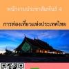 พนักงานประชาสัมพันธ์ 4 การท่องเที่ยวแห่งประเทศไทย (ททท.)
