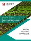 หนังสือแนวข้อสอบ ผู้ช่วยเจ้าหน้าที่การเกษตร สำนักจัดการทรัพยากรป่าไม้ กรมป่าไม้