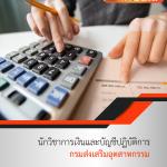 เฉลยแนวข้อสอบ นักวิชาการเงินและบัญชีปฏิบัติการ กรมส่งเสริมอุตสาหกรรม