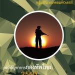 สรุปแนวข้อสอบ กลุ่มตำแหน่งคอมพิวเตอร์ กองบัญชาการกองทัพไทย