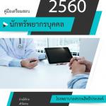 เฉลยแนวข้อสอบ นักทรัพยากรบุคคล โรงพยาบาลสรรพสิทธิประสงค์