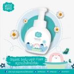 White Papel Organic body wash Foam สบู่อาบน้ำเด็กเนื้อโฟม