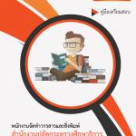 เฉลยแนวข้อสอบ พนักงานจัดทำวารสารและสิ่งพิมพ์ สำนักงานปลัดกระทรวงศึกษาธิการ