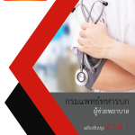 เฉลยแนวข้อสอบ ผู้ช่วยพยาบาล กรมแพทย์ทหารบก