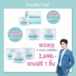 Double Tree Plankton Secret Booster Whitening Cream จำนวน 1 กระปุก