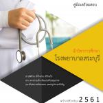 เฉลยแนวข้อสอบ นักวิชาการศึกษา โรงพยาบาลสระบุรี