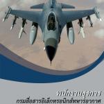 สรุปแนวข้อสอบ พนักงานธุรการ กรมสื่อสารอิเล็กทรอนิกส์ทหารอากาศ