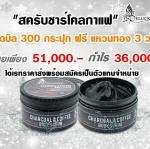 Charcoal&Coffee body scrub สครับชาร์โคลกาแฟ ราคาส่ง 300 กระปุก พร้อมสมัครตัวแทน