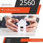 เฉลยแนวข้อสอบ นายสัตวแพทย์ 4-6 สภากาชาดไทย