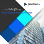 เฉลยแนวข้อสอบ บรรณารักษ์ปฏิบัติการ สำนักงานเลขาธิการสภาผู้แทนราษฎร