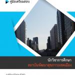 เฉลยแนวข้อสอบ นักวิชาการศึกษา สถาบันพัฒนาสุขภาวะเขตเมือง