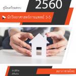 เฉลยแนวข้อสอบ นักวิทยาศาสตร์การแพทย์ 3-5 สภากาชาดไทย