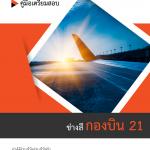 เฉลยแนวข้อสอบ ช่างสี กองบิน 21