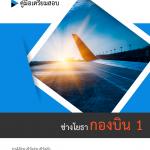 เฉลยแนวข้อสอบ ช่างโยธา กองบิน1