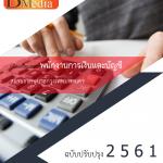 เฉลยแนวข้อสอบ พนักงานการเงินและบัญชี สำนักงานสถานธนานุบาลกรุงเทพมหานคร
