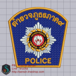 บล็อคปักทหาร-ตำรวจ-อส-ชรบ