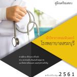 เฉลยแนวข้อสอบ นักวิชาการคอมพิวเตอร์ โรงพยาบาลสระบุรี