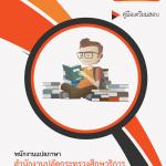 เฉลยแนวข้อสอบ พนักงานแปลภาษา สำนักงานปลัดกระทรวงศึกษาธิการ
