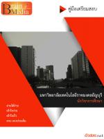 เฉลยแนวข้อสอบ นักวิชาการศึกษา มหาวิทยาลัยเทคโนโลยีราชมงคลธัญบุรี