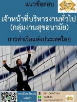 แนวข้อสอบ เจ้าหน้าที่บริหารงานทั่วไป (กลุ่มงานสุขอนามัย) การท่าเรือแห่งประเทศไทย