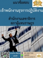 แนวข้อสอบ เจ้าพนักงานธุรการปฏิบัติงาน สำนักงานเลขาธิการสภาผู้แทนราษฎร