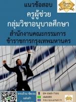 แนวข้อสอบ ครูผู้ช่วย กลุ่มวิชาอนุบาลศึกษา สำนักงานคณะกรรมการข้าราชการกรุงเทพมหานคร
