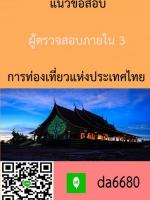 ผู้ตรวจสอบภายใน 3 การท่องเที่ยวแห่งประเทศไทย (ททท.)