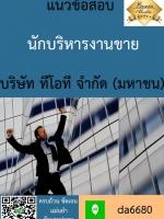 แนวข้อสอบ นักบริหารงานขาย บริษัท ทีโอที จำกัด (มหาชน)