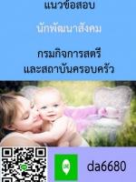 แนวข้อสอบ นักพัฒนาสังคม กรมกิจการสตรีและสถาบันครอบครัว